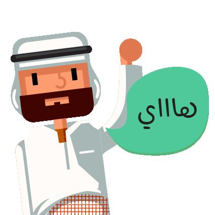 ابو العريف: صح ولا مش غلط messages sticker-10
