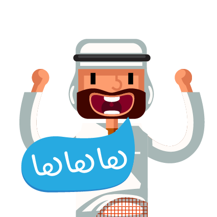 ابو العريف: صح ولا مش غلط messages sticker-11