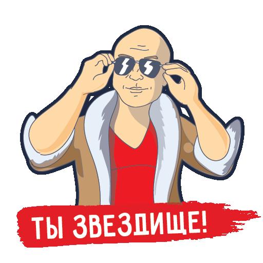 Мой МТС messages sticker-2