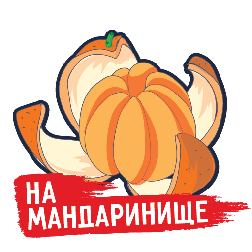Мой МТС messages sticker-1