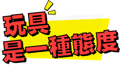 PLAY - 玩具控 messages sticker-0