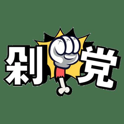 PLAY - 玩具控 messages sticker-4