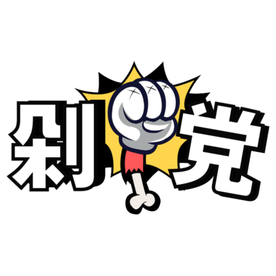 PLAY - 玩具控 messages sticker-4