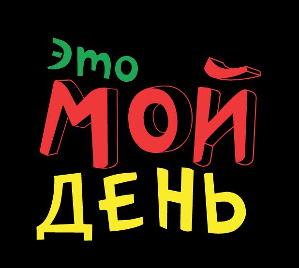 Мотивация Дня - Цитаты, Советы messages sticker-11