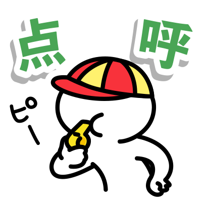 人狼村 messages sticker-1