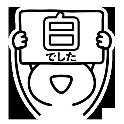 人狼村 messages sticker-11