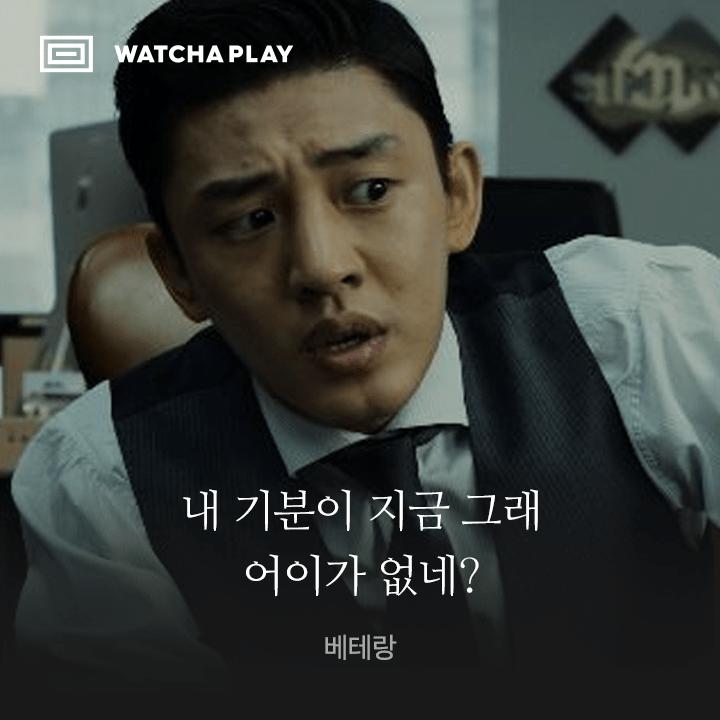 왓챠플레이 - 영화/드라마/애니/다큐 무제한 감상 messages sticker-0