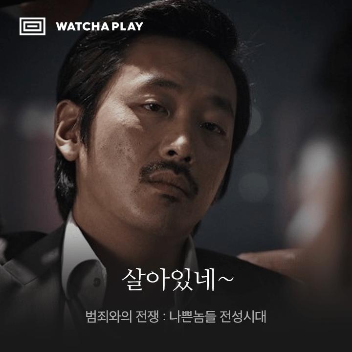 왓챠플레이 - 영화/드라마/애니/다큐 무제한 감상 messages sticker-1