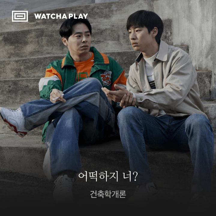 왓챠플레이 - 영화/드라마/애니/다큐 무제한 감상 messages sticker-3