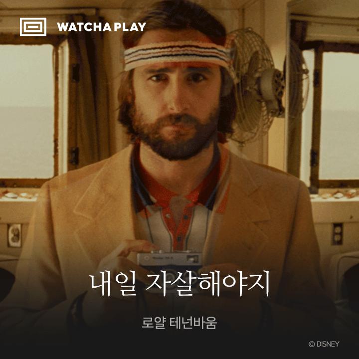 왓챠플레이 - 영화/드라마/애니/다큐 무제한 감상 messages sticker-4