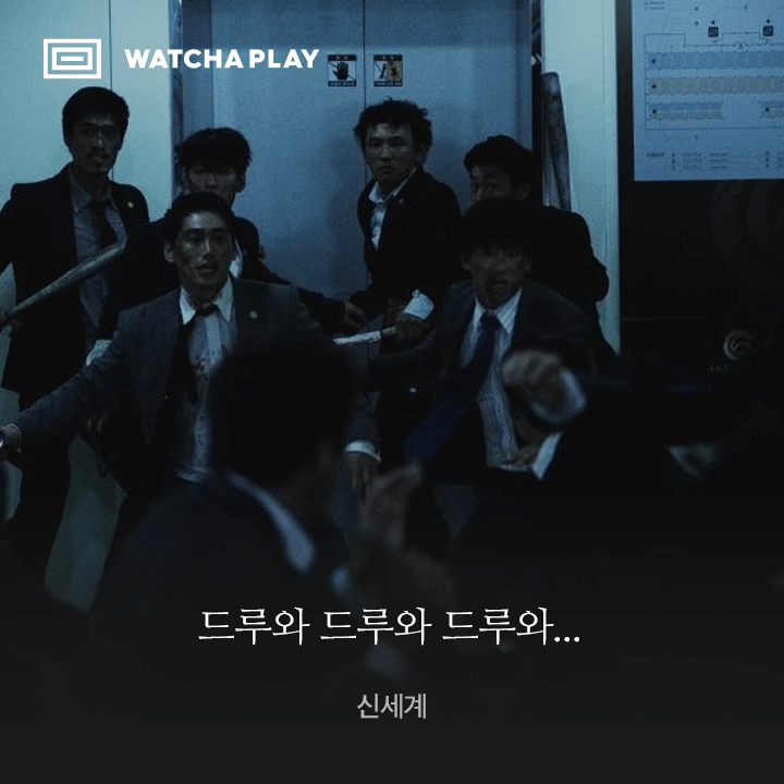 왓챠플레이 - 영화/드라마/애니/다큐 무제한 감상 messages sticker-8