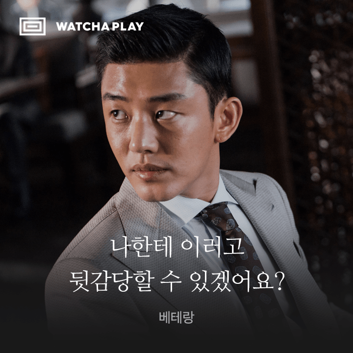 왓챠플레이 - 영화/드라마/애니/다큐 무제한 감상 messages sticker-2