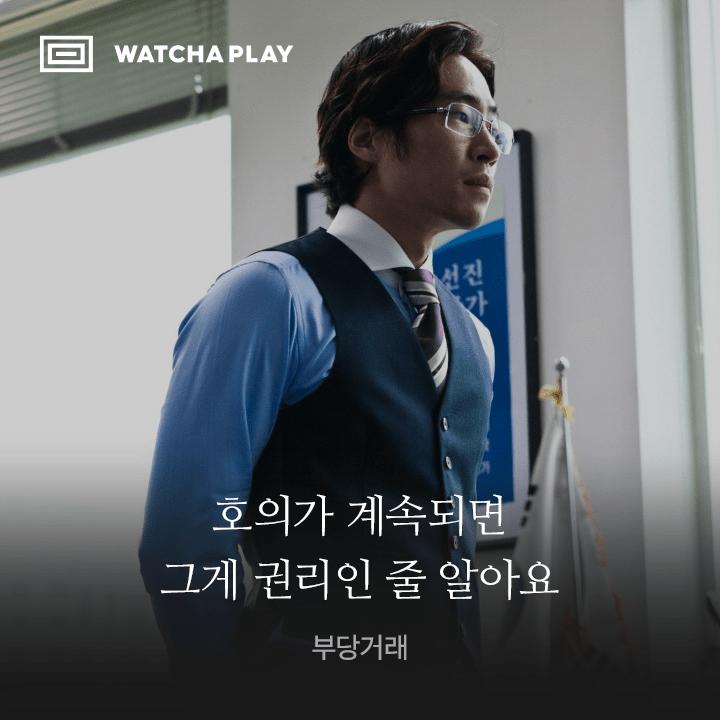 왓챠플레이 - 영화/드라마/애니/다큐 무제한 감상 messages sticker-6