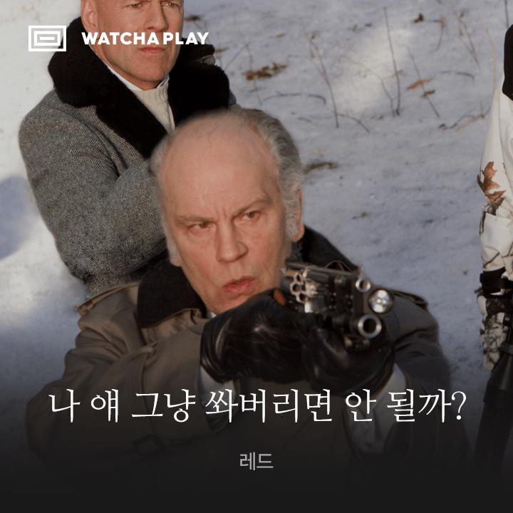 왓챠플레이 - 영화/드라마/애니/다큐 무제한 감상 messages sticker-11
