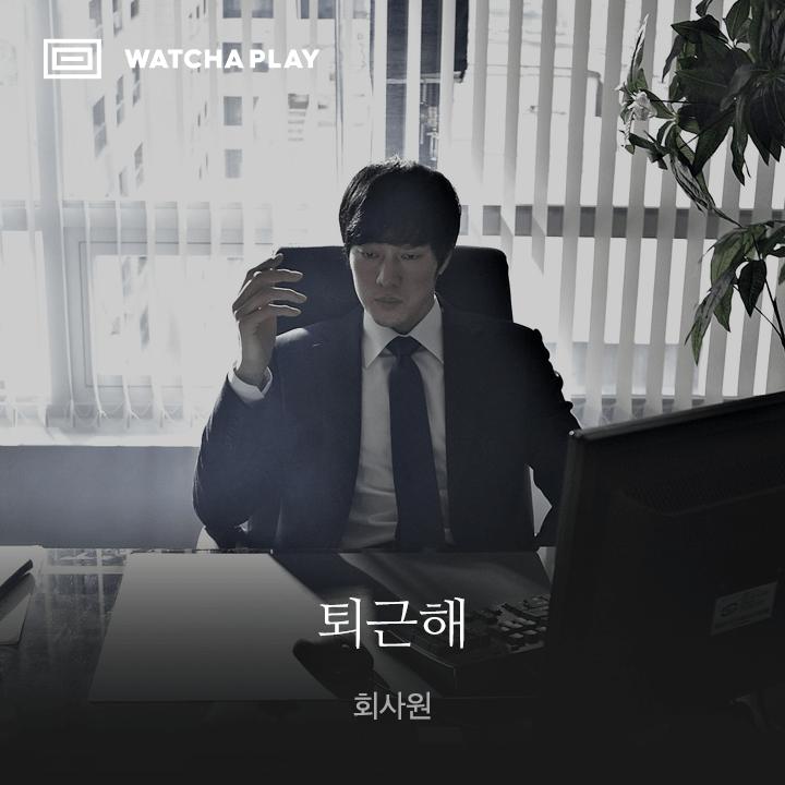 왓챠플레이 - 영화/드라마/애니/다큐 무제한 감상 messages sticker-7