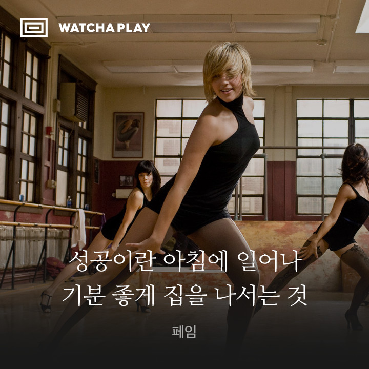 왓챠플레이 - WATCHA PLAY messages sticker-8