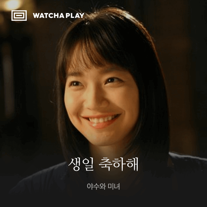 왓챠플레이 - WATCHA PLAY messages sticker-1