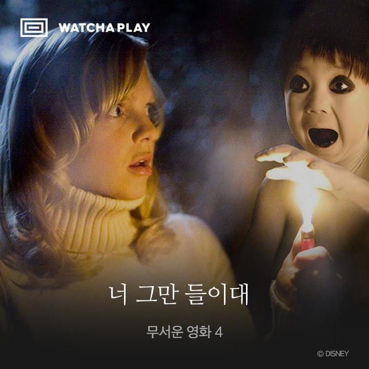 왓챠 - WATCHA messages sticker-9