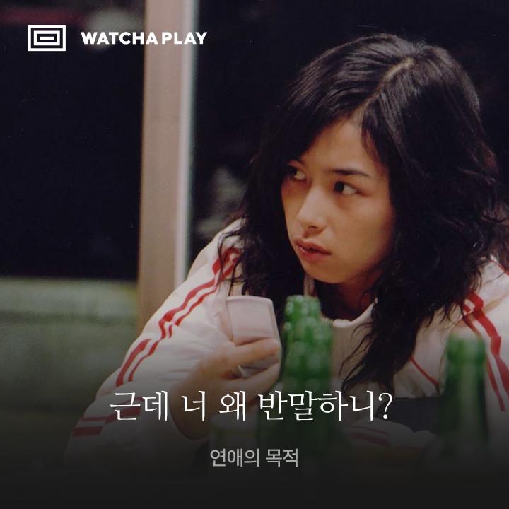 왓챠 - WATCHA messages sticker-10