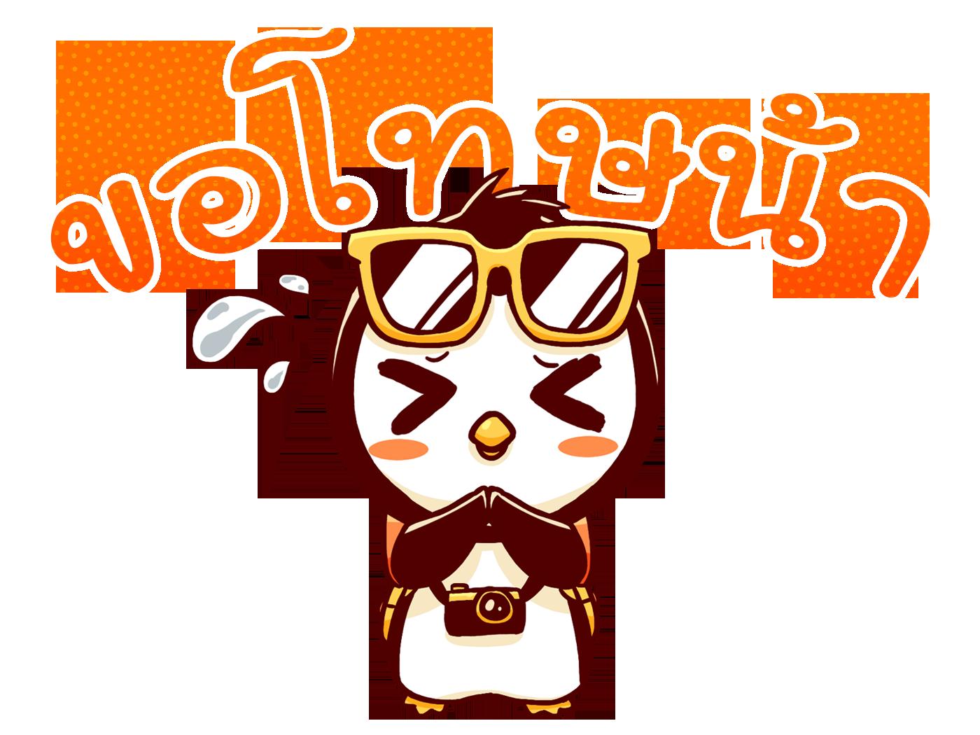 penguinT - airfare promotion messages sticker-1