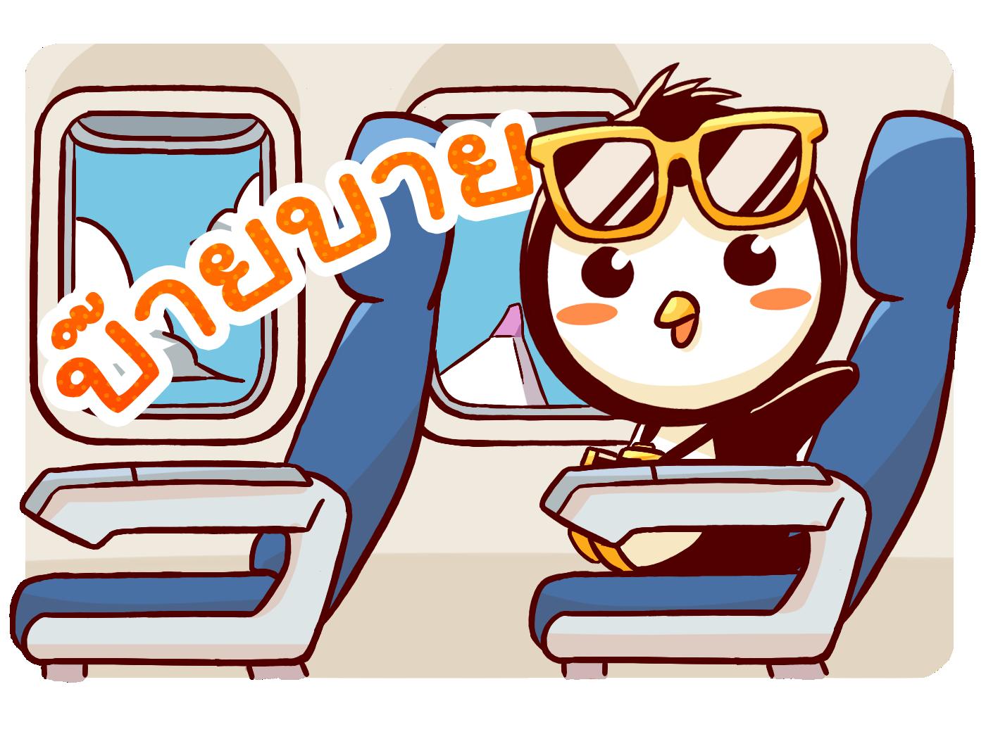 penguinT - airfare promotion messages sticker-11