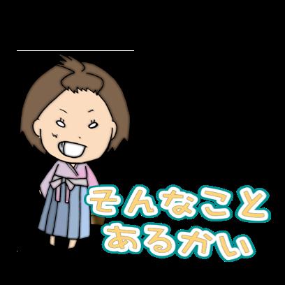 中学レベルの日本史FV messages sticker-0
