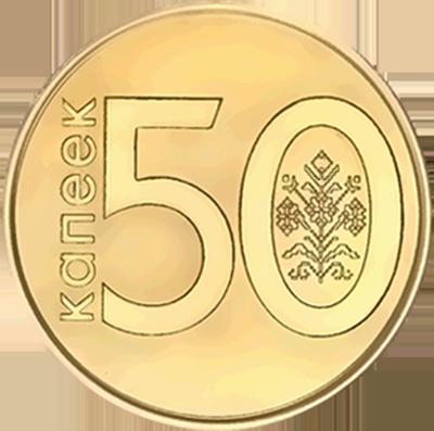 Грошы — белорусские деньги после деноминации 2016 messages sticker-5