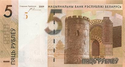 Грошы — белорусские деньги после деноминации 2016 messages sticker-8