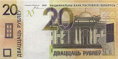 Грошы — белорусские деньги после деноминации 2016 messages sticker-10