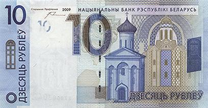Грошы — белорусские деньги после деноминации 2016 messages sticker-9