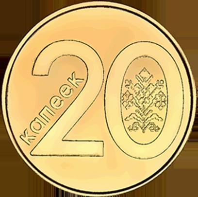 Грошы — белорусские деньги после деноминации 2016 messages sticker-4