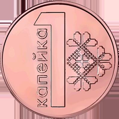 Грошы — белорусские деньги после деноминации 2016 messages sticker-0