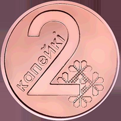 Грошы — белорусские деньги после деноминации 2016 messages sticker-1