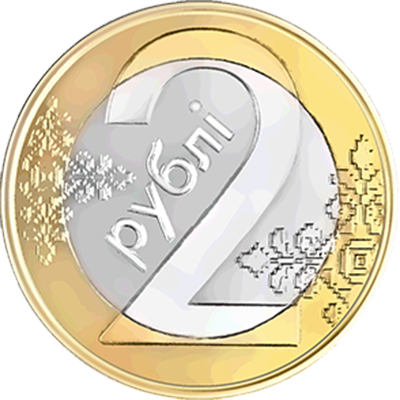 Грошы — белорусские деньги после деноминации 2016 messages sticker-7