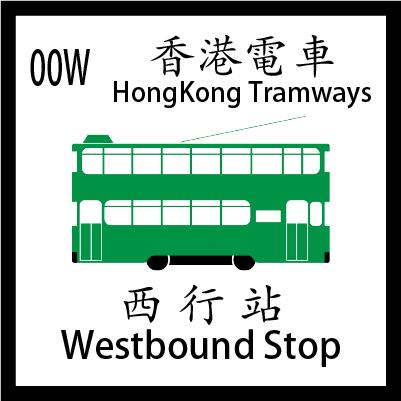 HK DingDing Hong Kong Tramways messages sticker-2