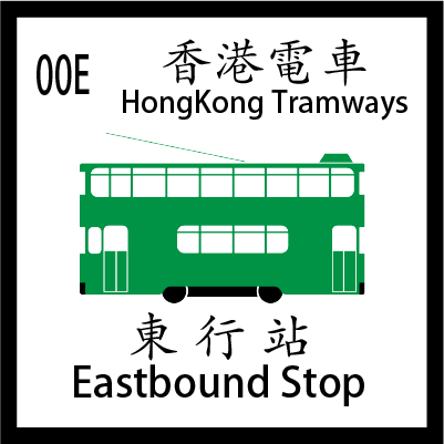 HK DingDing Hong Kong Tramways messages sticker-1