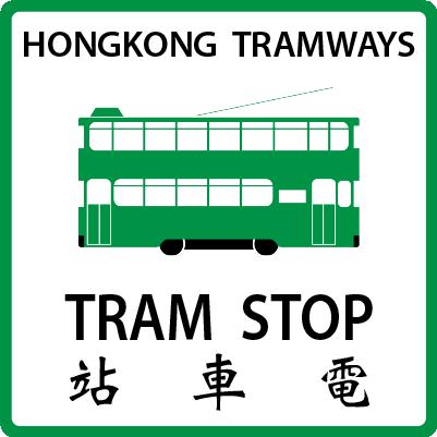 HK DingDing Hong Kong Tramways messages sticker-0