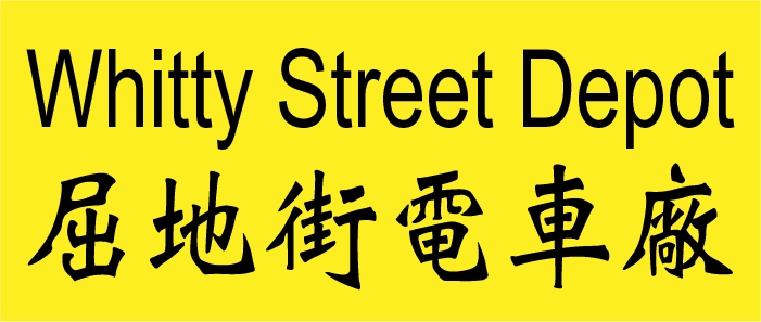 HK DingDing Hong Kong Tramways messages sticker-9