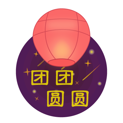 Mid-Autumn Festival - Share The Beauty of The Moon messages sticker-6