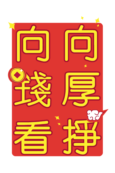 Chinese Greetings - Best Wishes for Everyone messages sticker-1