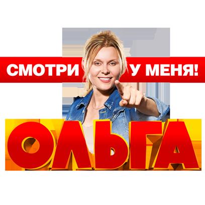 Стикеры ТНТ messages sticker-6