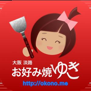 Okonomiyaki Yuki Sticker Pack messages sticker-0
