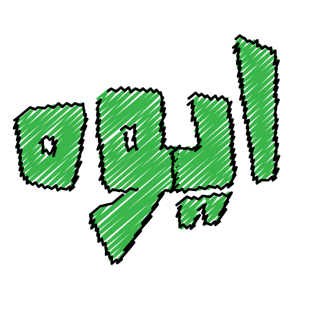 Arsalli Arabic - أرسللي messages sticker-2