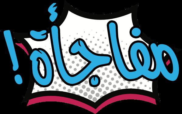 ستيكرز عربي - Arabic Stickers messages sticker-7