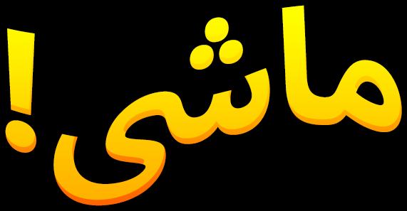 ستيكرز عربي - Arabic Stickers messages sticker-0