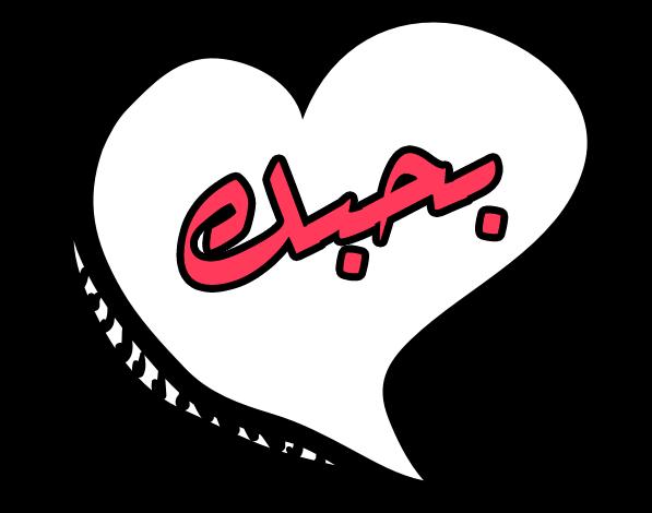 ستيكرز عربي - Arabic Stickers messages sticker-5
