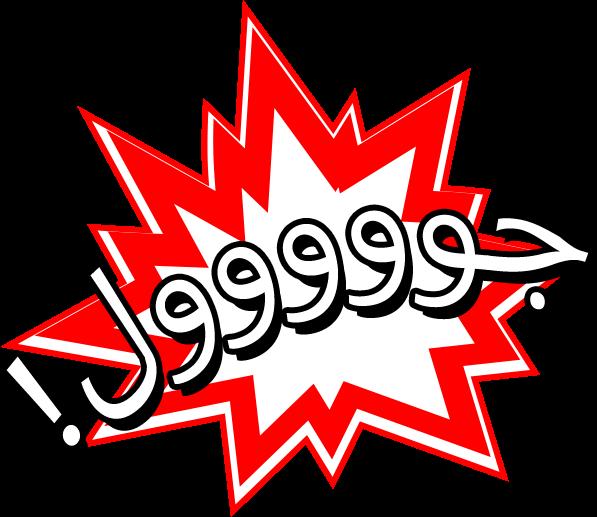 ستيكرز عربي - Arabic Stickers messages sticker-6