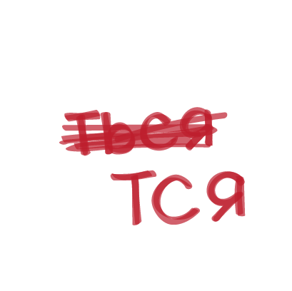 ТсяТься messages sticker-0