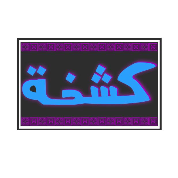 خليجي موجي messages sticker-3