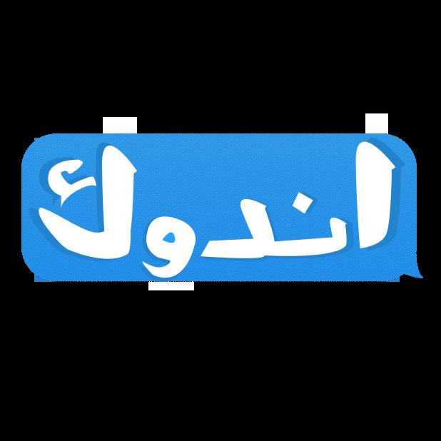 خليجي موجي messages sticker-2